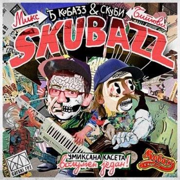 Skubazz vol 1.